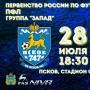 «Псков-747» - «Торпедо-Владимир», футбол (0+)