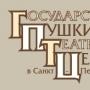 А.С. Пушкин. Фауст и другие (16+)