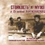 Стойкость и мужество: к 75-летию Партизанского края, книжная выставка (0+)