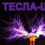 Тесла шоу (0+)