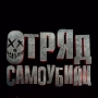 ОТРЯД САМОУБИЙЦ 3D (16+)