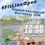 #FitLineOpen, Первый ежегодный фестиваль ЗОЖ (12+)