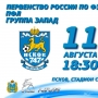 «Псков-747» - «Динамо-2» (Москва), футбол (0+)