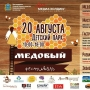 Медовый фестиваль-2016 (0+)