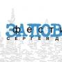 Заповедник, Фестиваль Сергея Довлатова (0+)