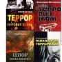 Моя Россия без террора, книжная выставка (0+)