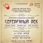 Серебряный век, литературно-музыкальная композиция (0+)
