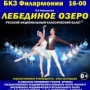Лебединое озеро, балет (0+)