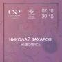 Выставка Николая Захарова (0+)