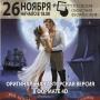 Юнона и Авось, рок-опера (12+)