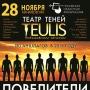 Teulis, театр теней (6+)