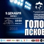 Голос Пскова 2016 (12+)