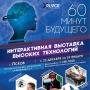 XPLACE «60 минут будущего», интерактивная выставка (0+)