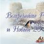 Программа на зимние праздники от музея-заповедника