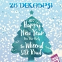 New Year Party, вечеринка (18+)