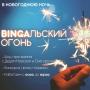 Bingaльский огонь, вечеринка (18+)