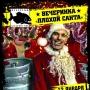 Плохой Санта, вечеринка (18+)