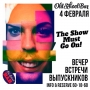 The Show Must Go On!, вечеринка (18+)