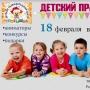 Детский праздник от
