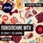 Поколение MTV, вечеринка (18+)