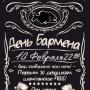 День Бармена, вечеринка (18+)