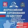 Всероссийские соревнования по биатлону среди юниоров на призы губернатор Псковской области (0+)