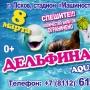 Дельфинарий Aquashow (0+)