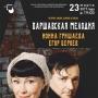 Варшавская мелодия (12+)