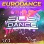 Eurodance, вечеринка (18+)