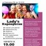 Lady's корпоратив, вечеринка (18+)