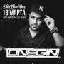 DJ Onegin, вечеринка (18+)