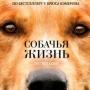 Собачья жизнь (6+)