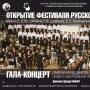 Гала-концерт Симфонического оркестра Псковской филармонии, сводного хора Псковской области (6+)