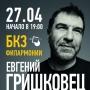 Евгений Гришковец (16+)
