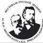 Фестиваль русской музыки, имени М.П. Мусоргского и Н.А. Римского-Корсакова (0+)