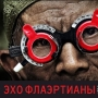 Международный фестиваль «Эхо Флаэртианы» (16+)