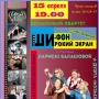 ШИ ФОН, концерт (18+)