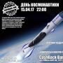 День Космонавтики, вечеринка (18+)