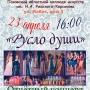 Русло души, 6-й отчётный концерт хореографический коллектив