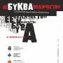 Международный фестиваль дизайна «ПДФ» (0+)