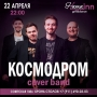 KOSMODROM cover-band, концерт (18+)