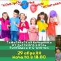 Тематическая вечеринка для детей (0+)