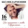 Максим Аверин: Все начинается с любви. Продолжение. (12+)