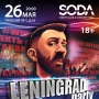 ЛЕНИНГРАД party (18+)