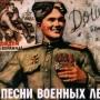 Песни военных лет и советская классика в исполнении квартета