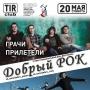 Добрый РОК, концерт (18+)