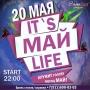 It's Май Life, вечеринка (18+)