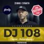 DJ 108, вечеринка (18+)