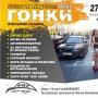 Pskov Racing Team 2017 (16+)