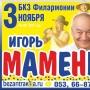 Игорь Маменко (12+)